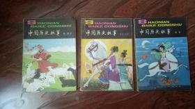 少年百科丛书:中国历史故事  (东汉三国 、两晋、秦西汉)  三本合售
