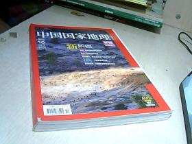 中国国家地理2013 ·  10   【无赠品 】