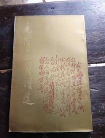 毛泽东诗词选