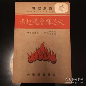 火怎样会烧起来 小学高年级及初中适用 自然材料 民国三十年新二版