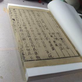 《广博物志》卷十九