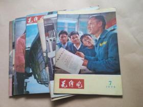 无线电1975年  3 4 6 7  9 10 11 12八册合售