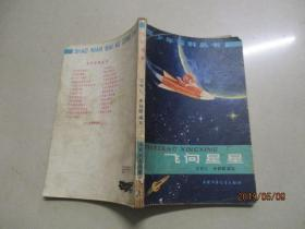 少年百科丛书:飞向星星   实物图  品自定  24-7