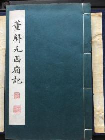董解元西厢记(上下)齐鲁书社