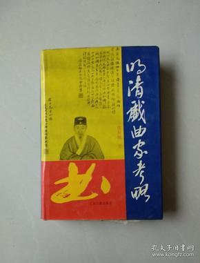 明清戏曲家考略 邓长风签名