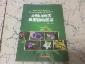 大别山地区典型植物图鉴