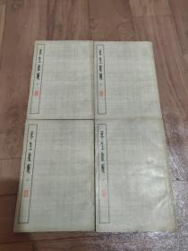 1962年版(平生壮观)四册全
