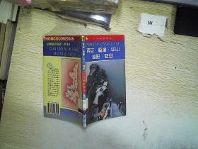 中国旅游指南. .西安·临潼·华山·咸阳·延安
