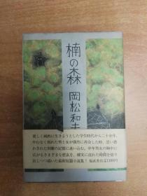 日本原版书:楠の森 (32开精装)