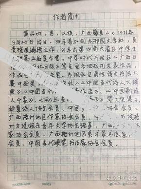 作家、书法家、东莞市书法家协会副主席黄品功诗作手稿一宗