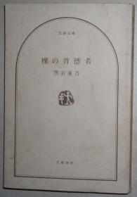 日文原版书 裸の背徳者 (文春文库)  黒岩重吾  (著)