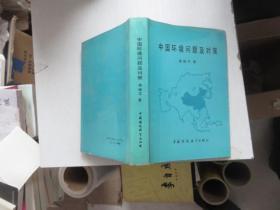 中国环境问题及对策 第三版