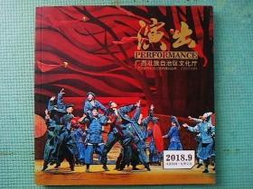 广西壮族自治区文化厅---演出(2018,9)