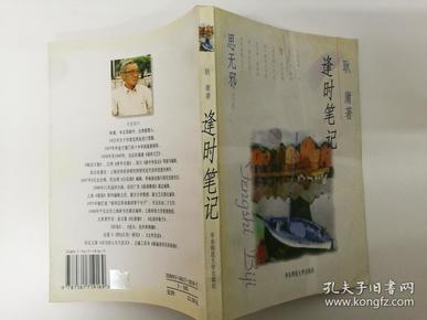 签赠本 逢时笔记  耿庸 华东师范大学出版社(C6-03)