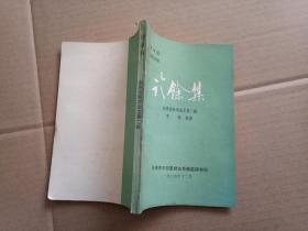诊余集——赵恩俭医学论文第二辑