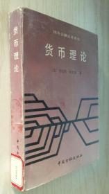 货币理论 [美]哈里斯 著;梁小民  译
