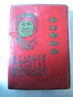 红塑本毛主席像《毛泽东选集》