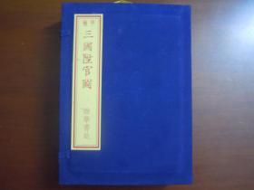 【怀旧玩具】 三国升官图-甲种 典藏版-中华传统游戏