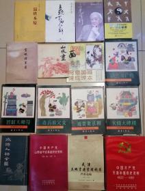 SF22 宝坻将军录(2011年1版1印、天津宝坻区文史资料集)