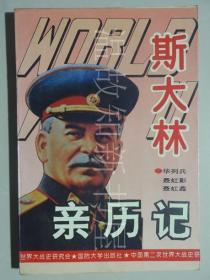第二次世界大战斯大林亲历记  (正版现货)