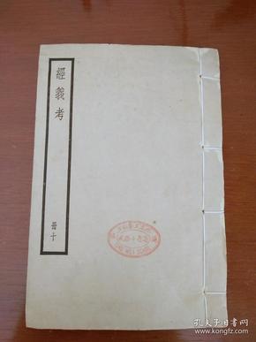 民国中华书局刊印《经义考》册十(卷七十九至卷八十八)1册