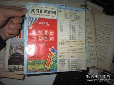 武当山旅游图2006年
