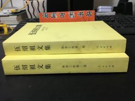 伍绍祖文集(体育工作卷)(第一、二卷)