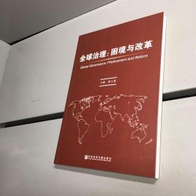 全球治理:困境与改革 【一版一印 9品 +++ 正版现货 自然旧 实图拍摄 看图下单】