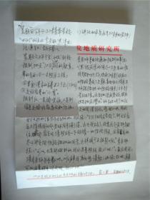 A0719:地质矿产部地质研究所研究员耿树方信札一通一页 附便笺1页