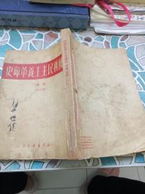 中国新民主主义革命史  初稿