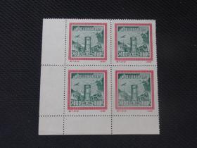 纪7邮政---2新票方联(左下角边)