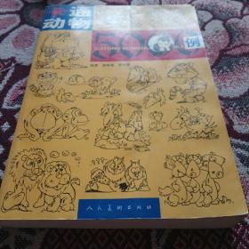 卡通动物5000例