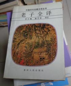 老子全译(X)