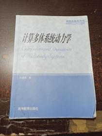 计算多体系统动力学 (研究生教学用书)书内略有划痕