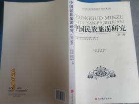 第二届中国民族旅游论坛文集:中国民族旅游研究(2011卷)