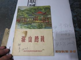 《骊山胜迹》    ,军事专家樊孝才收藏             存于民国旧书85-7