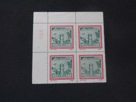 纪7邮政----2新票方联(左上角边)