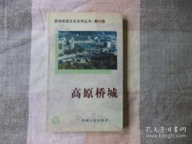贵州旅游文史系列丛书/都匀卷 高原桥城