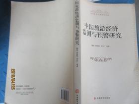 中国旅游经济监测与预警研究/当代旅游发展理论文丛