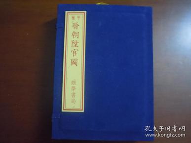 【怀旧玩具】 晋朝升官图-甲种 典藏版-中华传统游戏