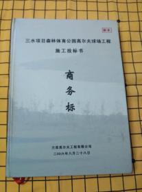 三水项目森林体育公园高尔夫球场工程施工投标书(商务标)