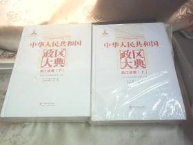 中华人民共和国政区大典:浙江省卷 上下册