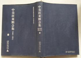 保证正版 美国政府解密档案(中国关系)中美往来照会集(1846-1931)1
