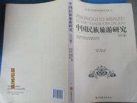 第三届中国民族旅游论坛文集:中国民族旅游研究(2012卷)