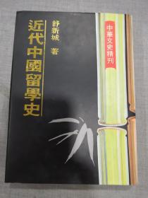 中华文史精刋:近代中国留学史