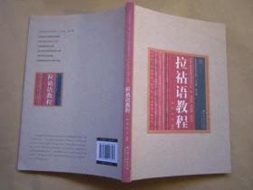 云南民族文化丛书云南少数民族语言文化卷:《拉祜语教程》