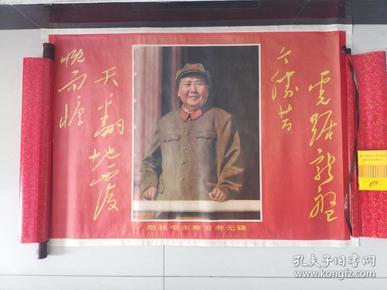 毛主席像虎踞龙盘今胜昔天翻地覆慨而慷
