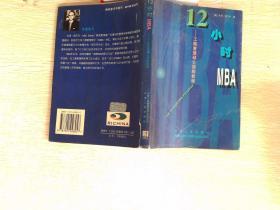 12灏忔椂MBA:宸ュ晢绠$悊纭曞+绠�鏄庢暀绋嬄仿枫�傘��