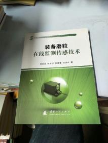 装备磨粒在线监测传感技术