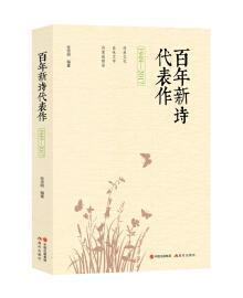 鐧惧勾鏂拌瘲浠h〃浣� : 1949-2017